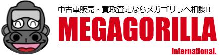 中古車販売・買取査定ならメガゴリラへ相談!! 株式会社メガゴリラインターナショナル