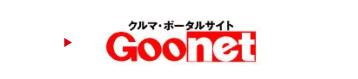 クルマポータルサイト Goonet